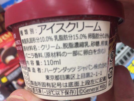 アイスクリーム裏